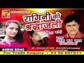 रागिनी  को श्रद्धांजलि || Satish Chandra Yadav || Super Hit Birha Kand Bagi Baliya Utter Pardesh