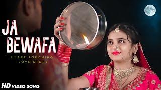 Ja Bewafa Ja | Bewafa Sad Song | Latest Hindi Songs | Heart Touching Love Story | Heartland Creation
