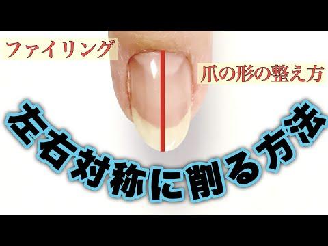 【お悩み相談室】ファイリング 左右対称に削るコツ 爪の整え方【セルフネイル】