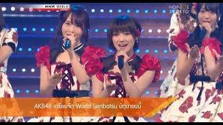 Inside News Tonight 230361 : AKB48 เตรียมจัดWorld Senbatsu มิถุนายนนี้ AKB48 検索動画 23