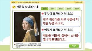 5학년_미술_금성_9단원_(1)