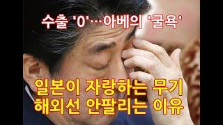아베의 굴욕...일본이 자랑하는 무기,  해외선 안팔리는 이유