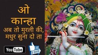 O Kanha Ab To Murli Ki Madhur Suna De Taan - New Version