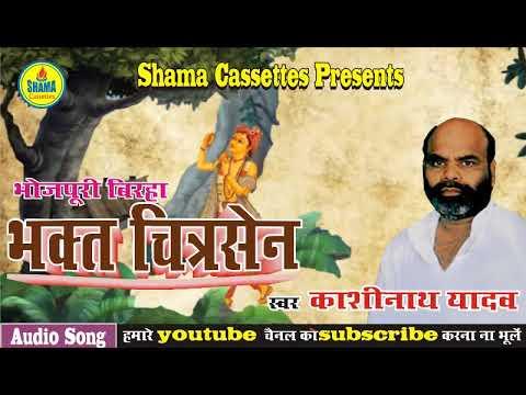 भक्त चित्रसेन Bhakt Chitrasen # Bhojpuri Birha #Kashinath Yadav By Shama Cassettes