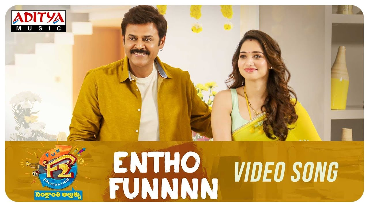 Entho Fun Video Song || F2 Songs || Venkatesh, Varun Tej, Anil Ravipudi || DSP