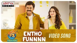 entho-fun-video-song-f2-songs-venkatesh-varun-tej-anil-ravipudi-dsp