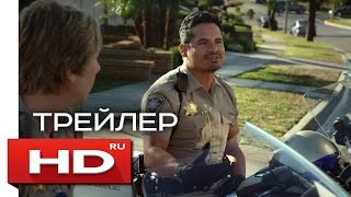 Калифорнийский дорожный патруль - Русский Трейлер (2017)