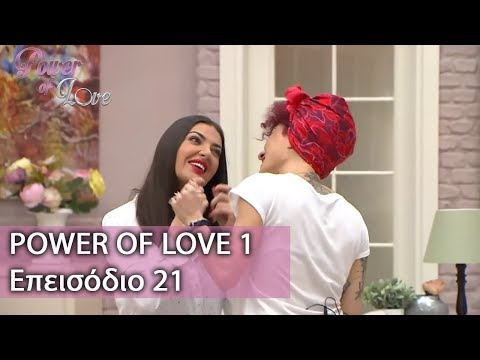 Power of Love 1 | Επεισόδιο 21