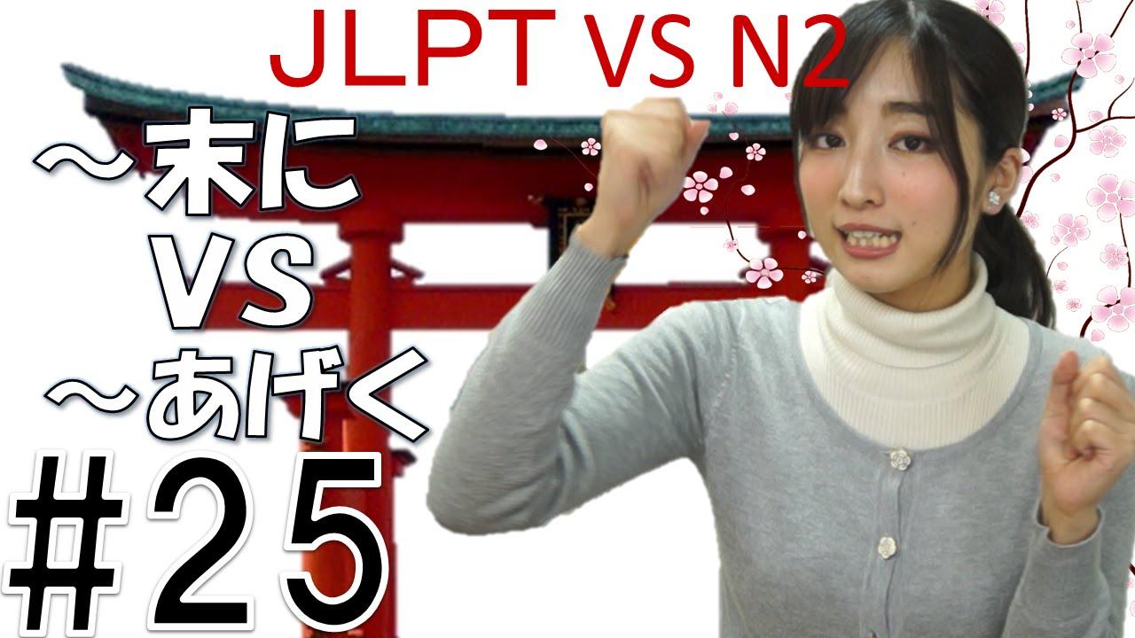 Learn Japanese JLPT N2 文法 #2...