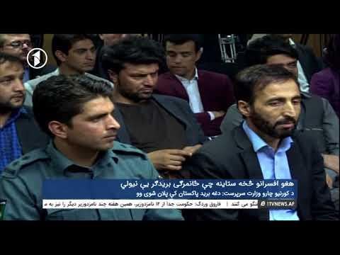 Afghanistan Pashto News 16.10.2017 د افغانستان پښتو خبرونه