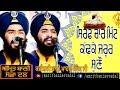 ਸਿਰਫ ਚਾਰ ਮਿੰਟ ਕੱਢਕੇ ਸੁਣੋ- Kavishar Bhai Mahal Singh - Amrit Bani Seva Dal