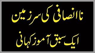 Download Video Na Insafi Ki Sarzameen Ek Behtreen Story | نا انصافی کی سرزمین ایک بہترین کہانی MP3 3GP MP4