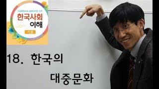 18과 한국의 대중 문화, 사회통합프로그램5단계(기본)…