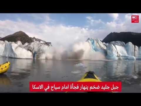 جبل جليد ضخم ينهار فجأة امام سياح في الاسكا