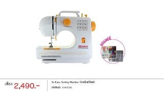 So Easy Sewing Machine จักรเย็บผ้าไฟฟ้า (104558)