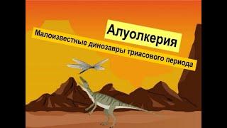 Динозавры триаса   Познавательное видео про динозавров для детей   Алуолкерия