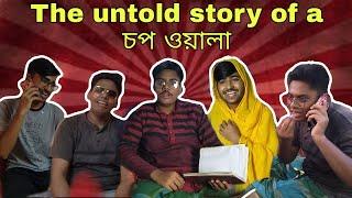 The untold story of a চপ ওয়ালা | Bangla Funny Video | Funny Bag