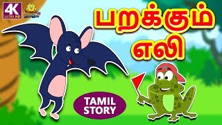 பறக்கும் எலி - The Flying Mouse | Bedtime Stories for Kids | Tamil Fairy Tales | Tamil Stories