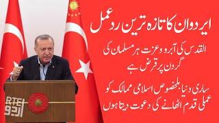 President Erdogan latest statement on situation in Al Aqsa and Qudus
