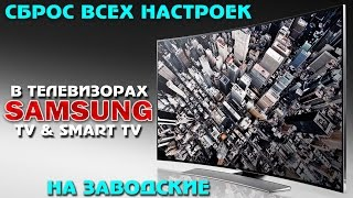 Как сбросить ВСЕ настройки + SMART TV в ТВ Samsung - на ЗАВОДСКИЕ !