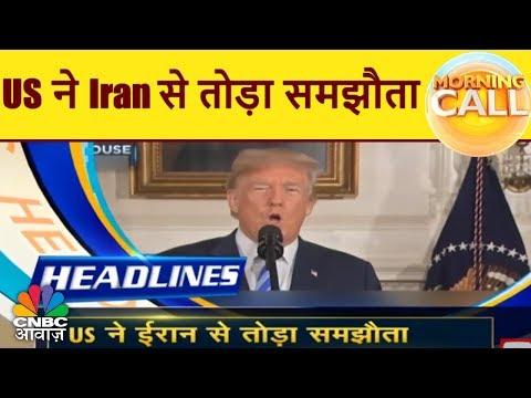 US ने Iran से तोड़ा समझौता   सपाट बंद हुए अमेरिकी बाजार, एशियाई बाजार कमजोर   Morning Call