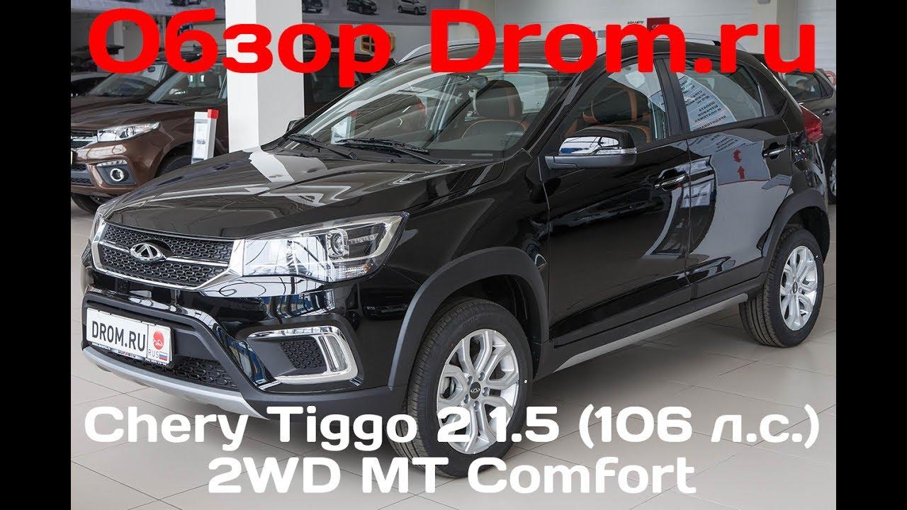 Chery Tiggo 2 2017 1.5 (106 л.с.) 2WD MT Comfort - видеообзор