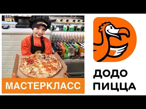 ДОДО-ПИЦЦА Мастер-класс. Как готовят пиццу в ДОДО СПб