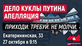 "Дело ""куклы Путина"". Белоруссия, 26 октября."