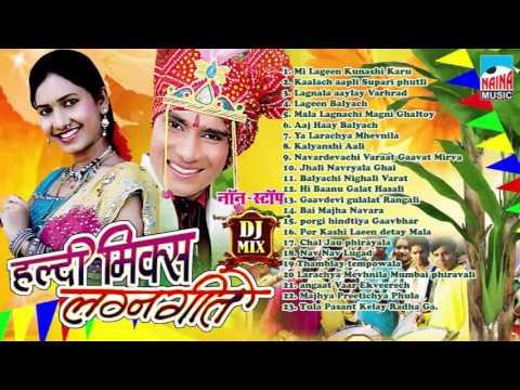Haldi Mix Lagnageete, Superhit Haldi Songs | 2016
