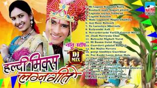 Haldi Mix Lagnageete, Superhit Haldi Songs | 20...