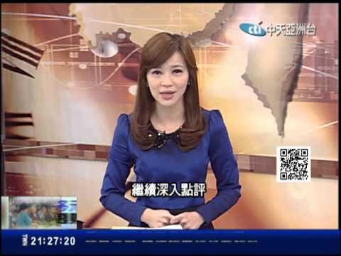 2013.11.07實事求是 三中全會對台商影響大 利多兩岸經濟