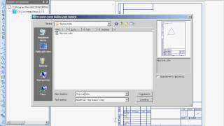 Сохранение документа в Компас 3D v11 (8/49)
