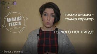 ЧЕловек в футляре - анализ рассказа ЧЕхова