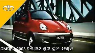 GM대우 2003 마티즈2 광고 젊은 선택편