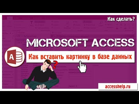 Как ЛЕГКО и БЫСТРО вставить картинку в базу данных Access