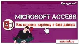Как ЛЕГКО и БЫСТРО вставить картинку в базу данных Access(Если вы не знаете как вставить фото, картинку, изображение в программе Microsoft Access, то посмотрите это видео...., 2015-10-07T22:04:19.000Z)
