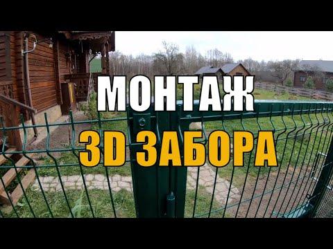 3d забор своими руками