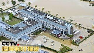 [国际财经报道]热点扫描 日本九州北部暴雨已致3人死亡 多地发生洪灾| CCTV财经
