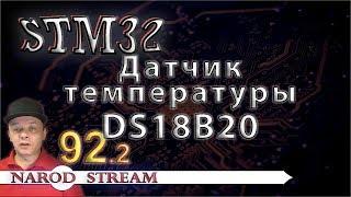 Программирование МК STM32. Урок 92. Датчик температуры DS18B20. Часть 2