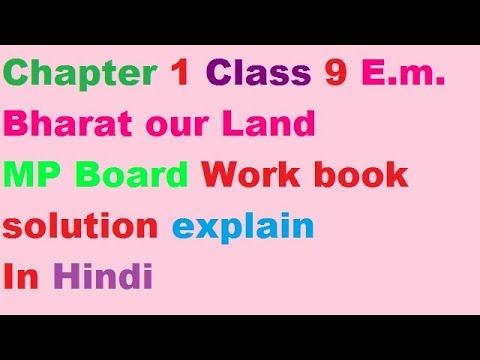 Bharat Bharati Book