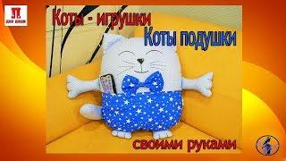 Коты игрушки, коты подушки своими руками