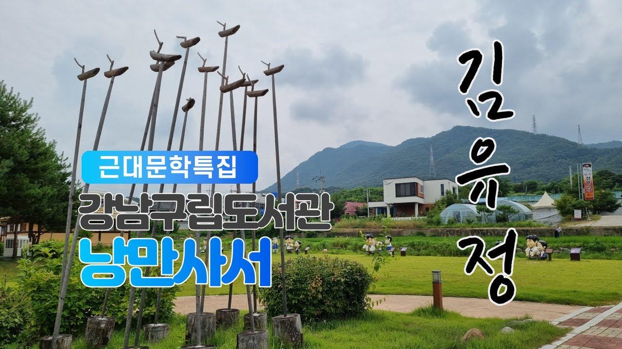 [강남구립도서관] 낭만사서 : 근대문학특집 김유정 2. 떡