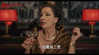 《時尚惡女:庫伊拉 CRUELLA》60秒預告_6/4女王駕到