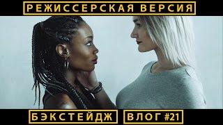 Режиссерская версия клипа, бэкстейдж, модели, Влог #21