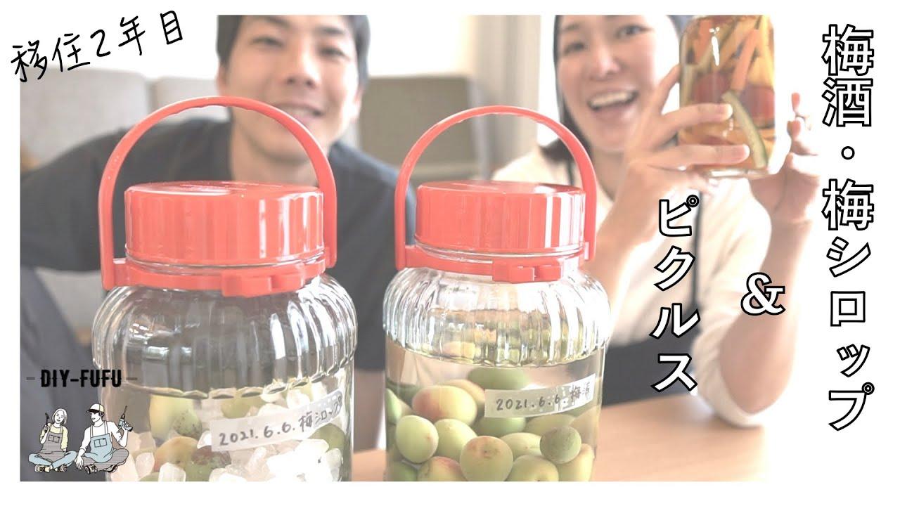 移住2年目夫婦 自家製の梅酒・梅シロップ・ピクルスづくり【VLOG#34】