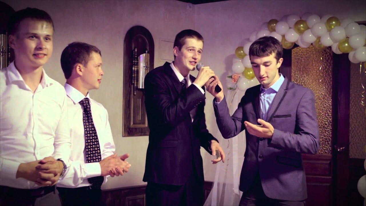Поздравление рэп на свадьбу от друзей