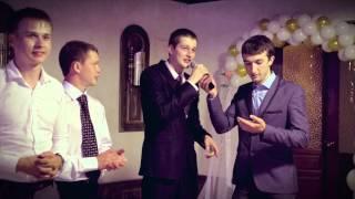 РЭП поздравление на свадьбу Забалуевых от друзей