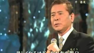 千昌夫 - 津軽平野