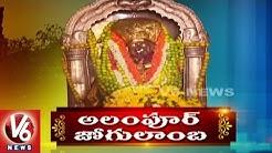 Special Story On Alampur Jogulamba Temple | Gadwal District | Telangana Theertham | V6 News