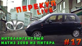 Перекуп LIVE#17-1Путешествие из Москвы в Санкт Петербург(, 2016-09-02T19:53:54.000Z)